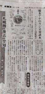 20200718読売新聞記事写メ